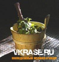 Русская баня для красоты и здоровья