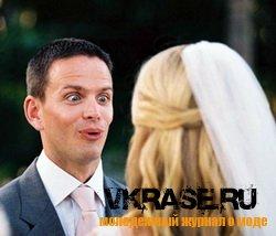 Как ведут себя мужчины до свадьбы
